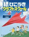 紙ひこうきクラフトスクール レベル4 / 原タイトル:Paper Airplanes series:Captain Level4[本/雑誌] / クリストファー・L・ハーボ/著 鎌田歩/絵 〔バベル/翻訳協力〕