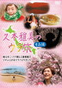 久本雅美のウラ旅 【青森編】[DVD] / 趣味教養