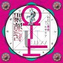 少女革命ウテナ/わたし革命ファルサリア <<起源譜>> [HQCD][CD] / J・A・シーザー