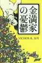 書籍のゆうメール同梱は2冊まで /金満家の憂鬱 本/雑誌 / VICHOS.K.玉川/著