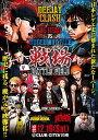 """DEEJAY CLASH""""戦場〜Battle Field〜""""(NG HEAD vs RUDEBWOY[DVD] / NG HEAD RUDEBWOY FACE HOME GRO"""