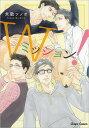 Wミッション! (キャラコミックス)[本/雑誌] (コミックス) / 未散ソノオ/著
