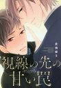 視線の先の甘い罠 (バーズコミックス)[本/雑誌] / 倉橋蝶子/著