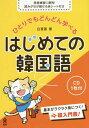 ひとりでもどんどん学べるはじめての韓国語 CD付[本/雑誌] / 白宣基/著