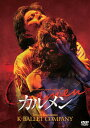 熊川哲也 Kバレエカンパニー カルメン (2014年版)[DVD] / バレエ