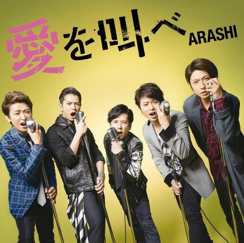 愛を叫べ [DVD付初回限定盤][CD] / 嵐