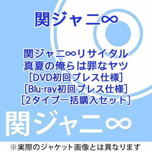 関ジャニ∞リサイタル 真夏の俺らは罪なヤツ    / 関ジャニ∞