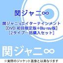 関ジャニ'sエイターテインメント [DVD 初回限定版+Blu-ray版] [2タイプ一括購入セット][DVD] / 関ジャニ∞