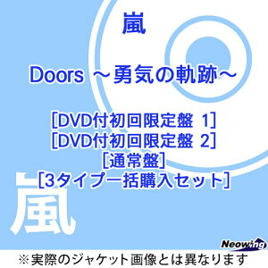 Doors 〜勇気の軌跡〜 [3タイプ一括購入セット][CD] / 嵐