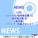 LPS 3タイプ一括購入セット CD / NEWS