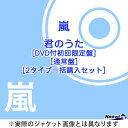君のうた [2タイプ一括購入セット][CD] / 嵐...