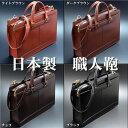 日本製 職人鞄 本革 ビジネスバッグ メンズ ビジネスバッグ ショルダー付属 本革 出張 大型 大容量 ビジネスバッグ 牛革 レザー 革 ブリーフケース ビジネスバッグ メンズバッグ 本革バッグ ブリーフケース ビジネスバッグ ビジネス メンズ a4 A4 b4 B4 黒 茶