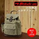 日本製 豊岡製鞄 リュックサック バックパック ディバッグ メンズ リュック ナップサック 2way 旅行 トラベル 男性用 紳士用 鞄 革付属(牛革 本革 レザー)帆布 10号 キャンバス ブランド ステッチオン Stitch-on 52041 ベージュ