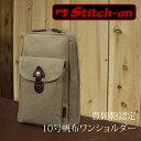 日本製 豊岡製鞄 ワンショルダーバッグ メンズ ボディーバッグ リュックサック メンズ リュック ナップサック 旅行 トラベル 男性用 紳士用 鞄 革付属(牛革 本革 レザー)帆布 10号 キャンバス ブランド ステッチオン Stitch-on 52195