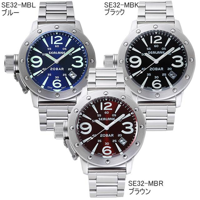 シーレーン 腕時計 SEALANE SE32-MBL SE32-MBK SE32-MBR 送料無料 新品をお取り寄せ シーレーン SEALANE 腕時計
