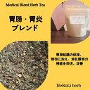 胃腸ブレンド(1か月分/90g)胃痛 胃炎 粘膜保護 ブレンドハーブ メディカルブレンド ハーブティー ネロリハーブ NeRoLi herb
