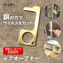 【限定クーポンで680円】 ドアオープナー 銅 コロナ 非接触 mini 触らな