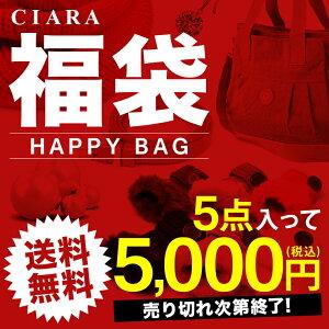 【送料無料】5,000円ポッキリ福袋★5点セット