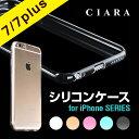 iPhone7ケース シリコン クリアケース iPhone7plus iPhone6 iPhone6Plus iPhone6s iPhone6sPlus防塵 iPhone用 ケースiPhone4 iPhone4s iPhone5 iPhone5s アイフォン7 スマートフォンケース スマホケース iphone plus スマホ アイホンケース おしゃれ tdm