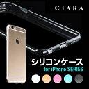 iPhone6s ケース防塵キャップ付きiPhone用 シリコンケース クリアケース iPhone4 iPhone4s iPhone5 iPhone5s iPh...