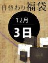 【福袋】日替わり福袋スーパーセール(10点限定)2016/12/03