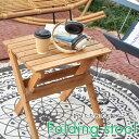 折りたたみ テーブル スツール チェアー アウトドア ミニテーブル コンパクト 木製 キャンプ 携帯用チェアー バーベキュー 机 フェス 野外 リゾート リラックス チェアー
