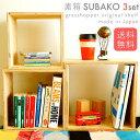 送料無料 木箱 飾り棚 送料無料 3個セット ディスプレイラック 合板ボックス ハンドメイド 収納棚 積み重ねボックス 小物入れ 多目的ラック キューブボックス SUBAKO 日本製 手作り