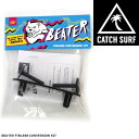 CATCH SURF Beater Finless Conversion Kit キャッチサーフ ビーター フィンレスキット ソフトボード サーフボード トイボード サーフィン サーファー