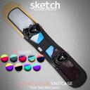 再々入荷&復刻カラー追加 ニットケース ソールガード sketch 2 tone color Knitcase ソールカバー スノーボード ケース メンズ レディース ユニセックス スノボー ボード ZRC ds-a