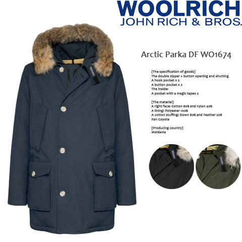 ウールリッチ woolrich Arctic Parka DF WO1674 アークティックパーカ ダウンコート JOHN RICH & BROS ダウンジャケット【17fw】