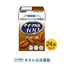 アイソカル 100 コーヒー味 100ml×24パック【 N...