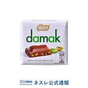 【ネスレ公式通販】ネスレ ダマック スクエア【チョコレート】