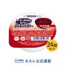 アイソカル ゼリー ハイカロリー あずき味 24個セット【アイソカルゼリー HC エイチシ