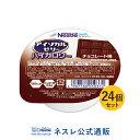 アイソカル ゼリー ハイカロリー チョコレート味 24個セット【アイソカルゼリー HC