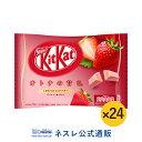 【ネスレ公式通販・送料無料】キットカットミニオトナの甘さストロベリー×24【KITKATチョコレート】