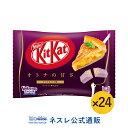 【ネスレ公式通販・送料無料】キットカット ミニ オトナの甘さ アップルパイ味 ×24【KITKAT チョコレート】