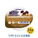 アイソカル ゼリー ハイカロリー コーヒー味 24個セット【アイソカルゼリー HC エイチ