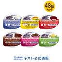 アイソカル ゼリー ハイカロリー バラエティパック 48個セット 【アイソカルゼリー HC