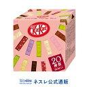 【ネスレ公式通販】キットカット バラエティパーティーボックス 20種類60枚入り【KITKAT チョコレート】