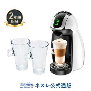 【ネスレ公式通販・送料無料】ジェニオ アイ ホワイト