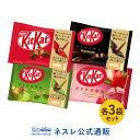【ネスレ公式通販】キットカット ミニ オトナの甘さ4種セット version.2×3袋セット【KITKAT チョコレート】