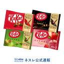 【ネスレ公式通販】キットカット ミニ オトナの甘さ 4種セット version.2【KITKAT チョコレート】