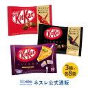【ネスレ公式通販・送料無料】キットカット 秋のバラエティ 2019ver.6【KITKAT チョコレート】
