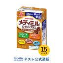 メディミル ロイシン プラス コーヒー牛乳風味 100ml【介護食 流動食】