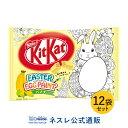 【ネスレ公式通販】キットカット ミニ イースター バナナ 12枚 ×12袋セット【KITKAT チョコレート】