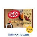 【ネスレ公式通販】キットカット ミニ オトナの甘さ ほうじ茶 ×12袋セット【KITKAT チョコレート】