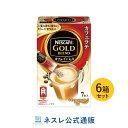ネスカフェ ゴールドブレンド カフェインレス スティックコーヒー 7P×6箱セット【ネスレ公式通販】【スティックコーヒー 脱 インスタントコーヒー】