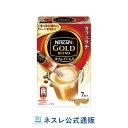 ネスカフェ ゴールドブレンド カフェインレス スティックコーヒー 7P【ネスレ公式通販】【スティックコーヒー 脱 インスタントコーヒー】