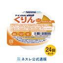 Nestle(ネスレ) アイソカル ジェリー くりん みかん味 ( オリゴ糖 ビタミン ゼリー ) 介護食 栄養補助食品 (66g×24個セット)