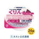Nestle(ネスレ) アイソカル ジェリー くりん ぶどう味 ( オリゴ糖 ビタミン ゼリー ) 介護食 栄養補助食品 (66g×24個セット)